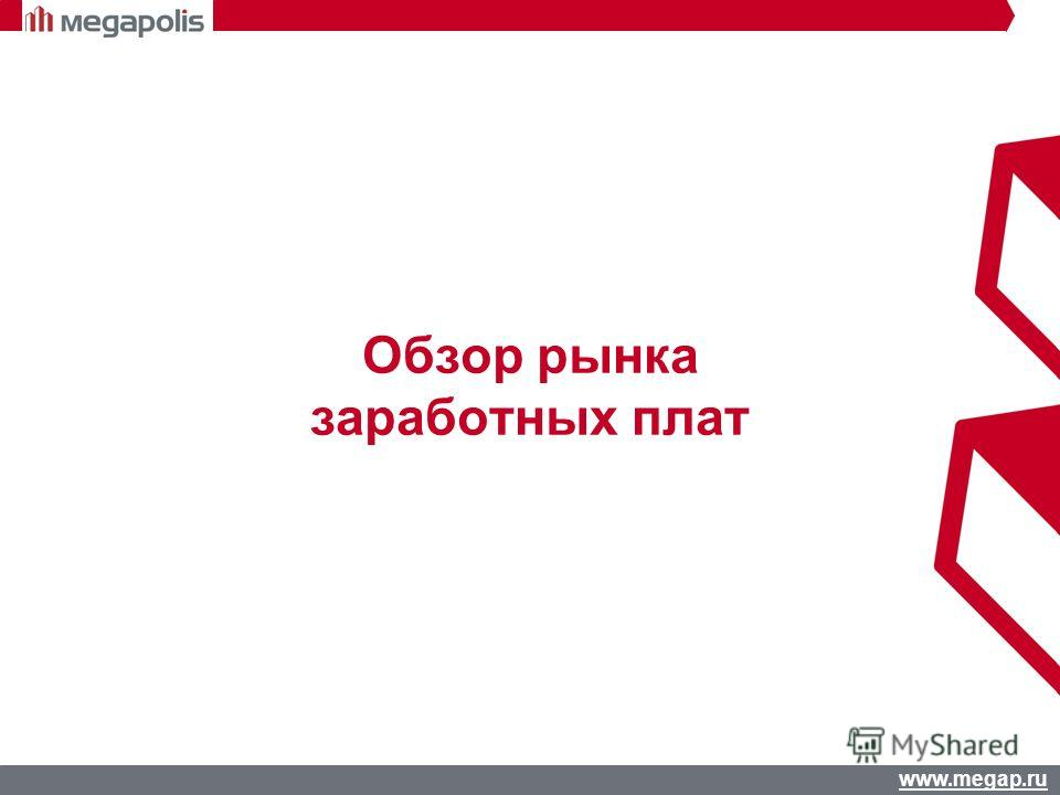 www.megap.ru Обзор рынка заработных плат