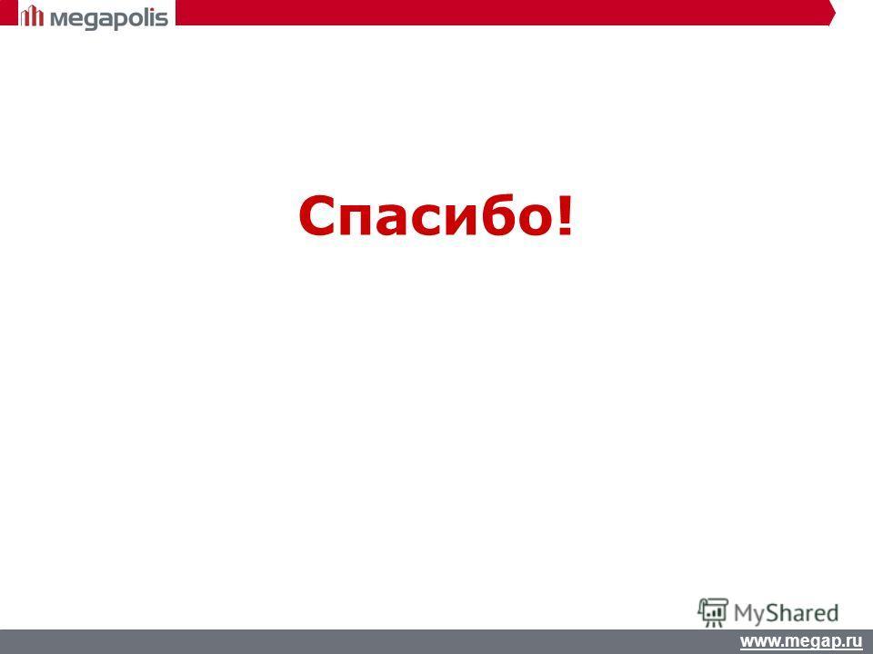 www.megap.ru Спасибо!