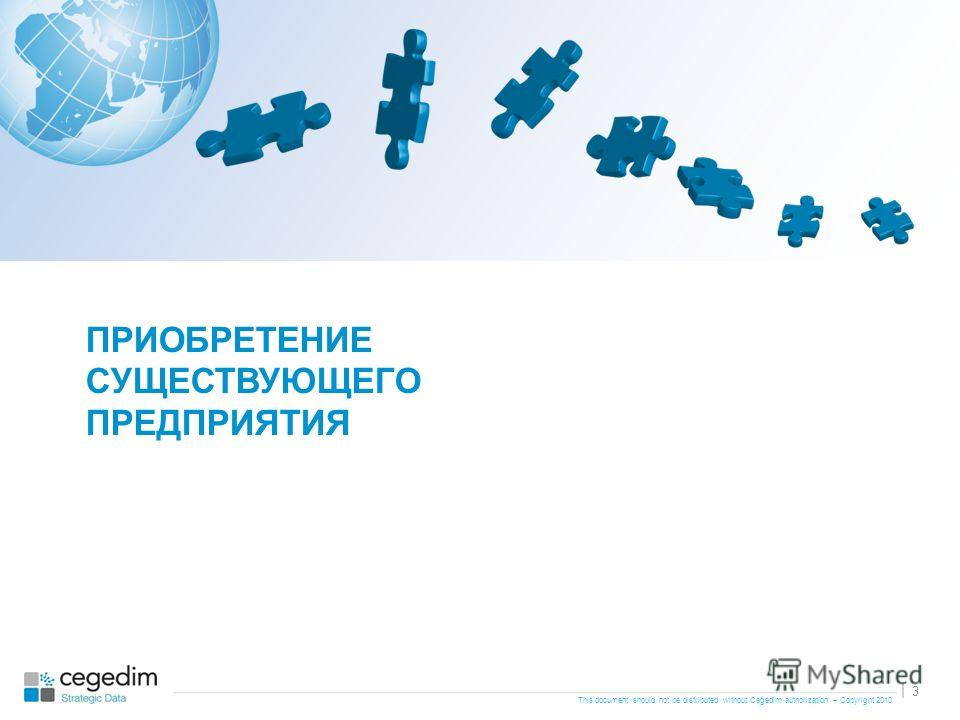 This document should not be distributed without Cegedim authorization – Copyright 2010 3 | ПРИОБРЕТЕНИЕ СУЩЕСТВУЮЩЕГО ПРЕДПРИЯТИЯ
