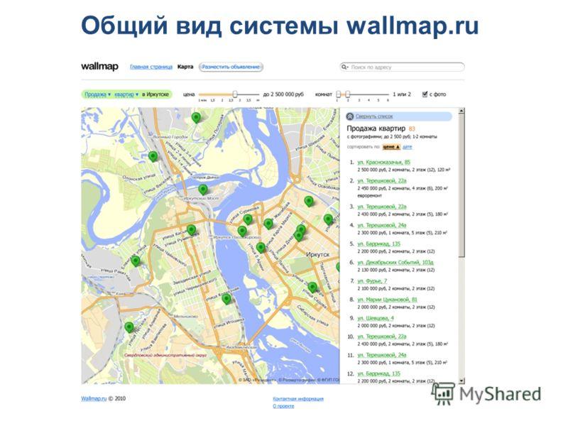 Общий вид системы wallmap.ru