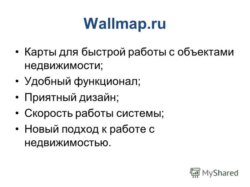 Wallmap.ru Карты для быстрой работы с объектами недвижимости; Удобный функционал; Приятный дизайн; Скорость работы системы; Новый подход к работе с недвижимостью.