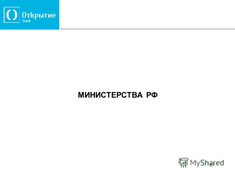 МИНИСТЕРСТВА РФ 17