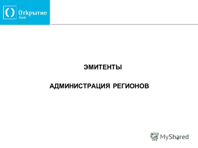 ЭМИТЕНТЫ АДМИНИСТРАЦИЯ РЕГИОНОВ 6