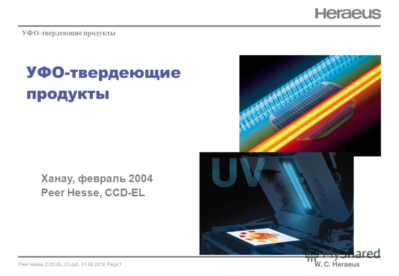 Peer Hesse, CCD-EL,UV.ppt., 01.09.2012, Page 1 УФО-твердеющие продукты Ханау, февраль 2004 Peer Hesse, CCD-EL