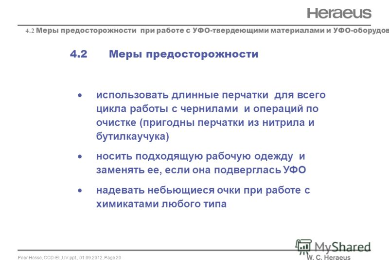 Peer Hesse, CCD-EL,UV.ppt., 01.09.2012, Page 20 4.2 Меры предосторожности использовать длинные перчатки для всего цикла работы с чернилами и операций по очистке (пригодны перчатки из нитрила и бутилкаучука) носить подходящую рабочую одежду и заменять