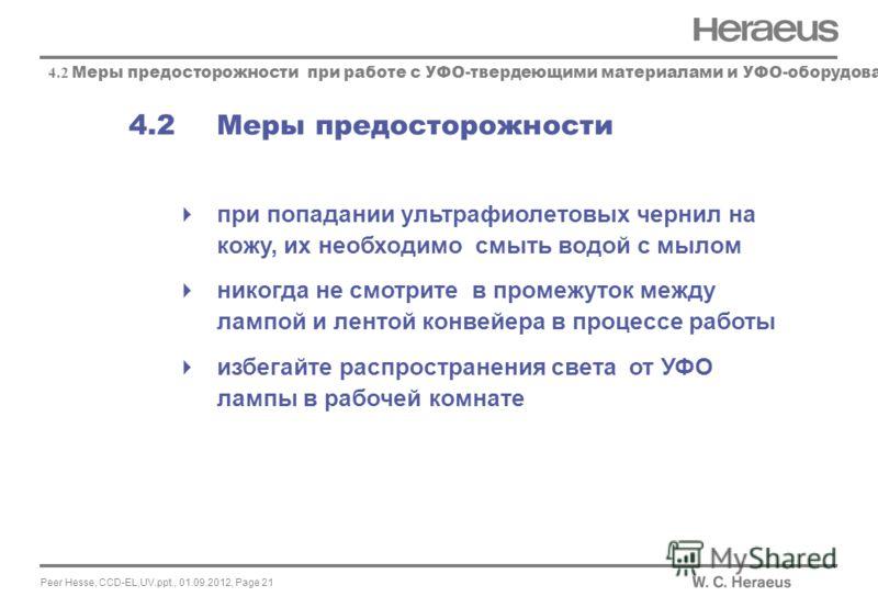 Peer Hesse, CCD-EL,UV.ppt., 01.09.2012, Page 21 4.2 Меры предосторожности при попадании ультрафиолетовых чернил на кожу, их необходимо смыть водой с мылом никогда не смотрите в промежуток между лампой и лентой конвейера в процессе работы избегайте ра