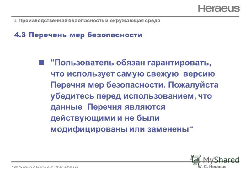 Peer Hesse, CCD-EL,UV.ppt., 01.09.2012, Page 22 4.3 Перечень мер безопасности 4. Производственная безопасность и окружающая среда