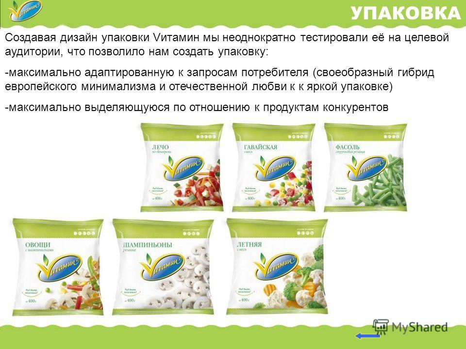УПАКОВКА Создавая дизайн упаковки Vитамин мы неоднократно тестировали её на целевой аудитории, что позволило нам создать упаковку: -максимально адаптированную к запросам потребителя (своеобразный гибрид европейского минимализма и отечественной любви