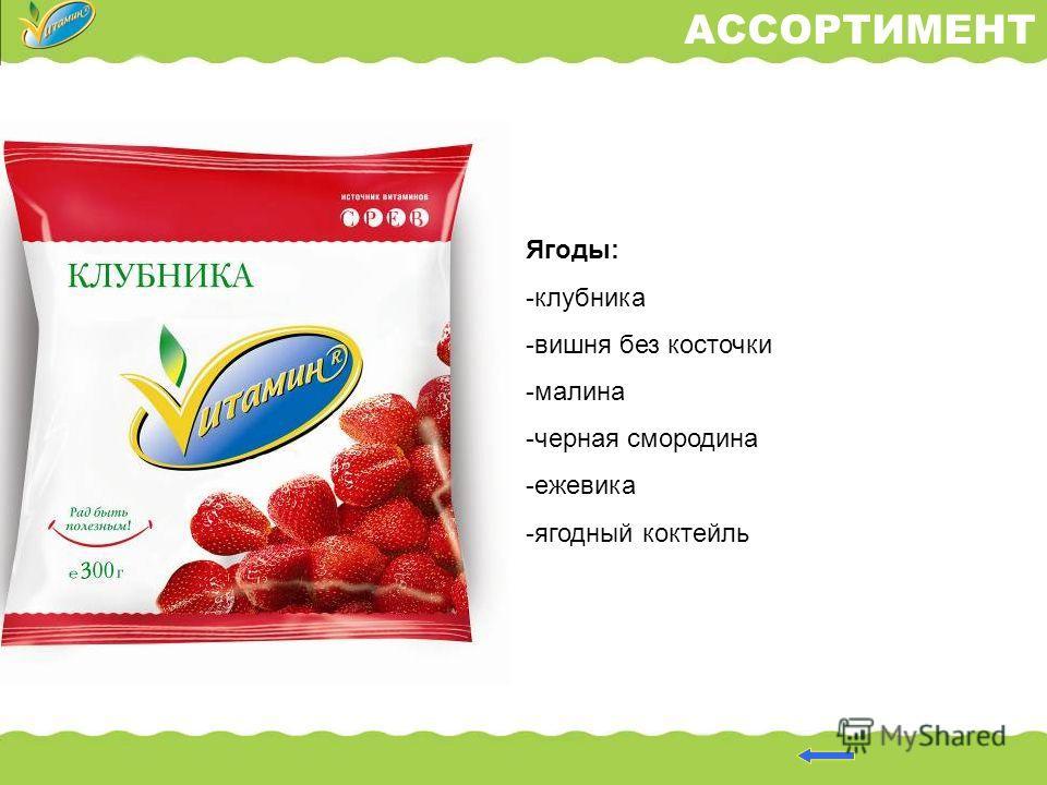 АССОРТИМЕНТ Ягоды: -клубника -вишня без косточки -малина -черная смородина -ежевика -ягодный коктейль