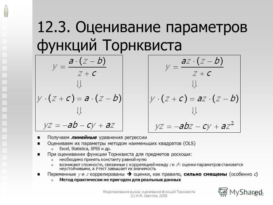 12.3. Оценивание параметров функций Торнквиста Получаем линейные уравнения регрессии Получаем линейные уравнения регрессии Оцениваем их параметры методом наименьших квадратов (OLS) Оцениваем их параметры методом наименьших квадратов (OLS) Excel, Stat