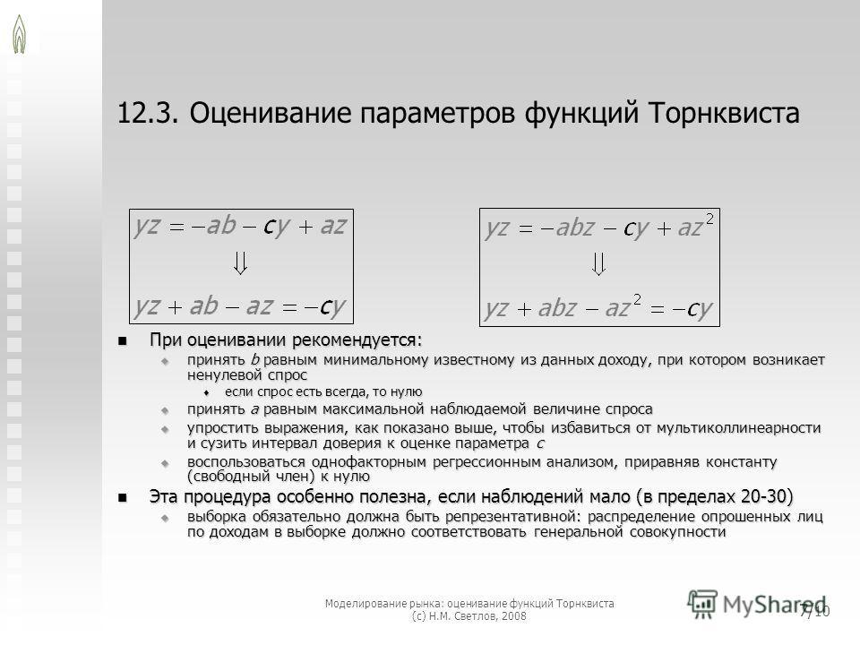12.3. Оценивание параметров функций Торнквиста При оценивании рекомендуется: При оценивании рекомендуется: принять b равным минимальному известному из данных доходу, при котором возникает ненулевой спрос принять b равным минимальному известному из да