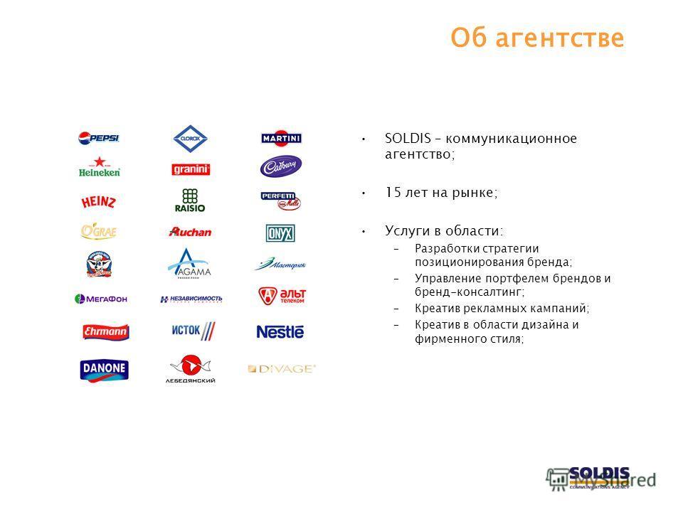 Об агентстве SOLDIS – коммуникационное агентство; 15 лет на рынке; Услуги в области: –Разработки стратегии позиционирования бренда; –Управление портфелем брендов и бренд-консалтинг; –Креатив рекламных кампаний; –Креатив в области дизайна и фирменного