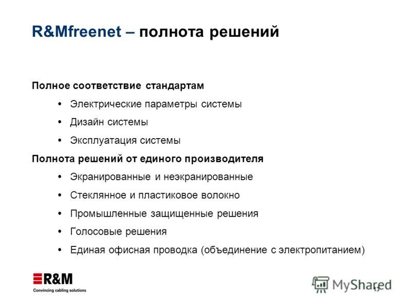13 R&Mfreenet – полнота решений Полное соответствие стандартам Электрические параметры системы Дизайн системы Эксплуатация системы Полнота решений от единого производителя Экранированные и неэкранированные Стеклянное и пластиковое волокно Промышленны