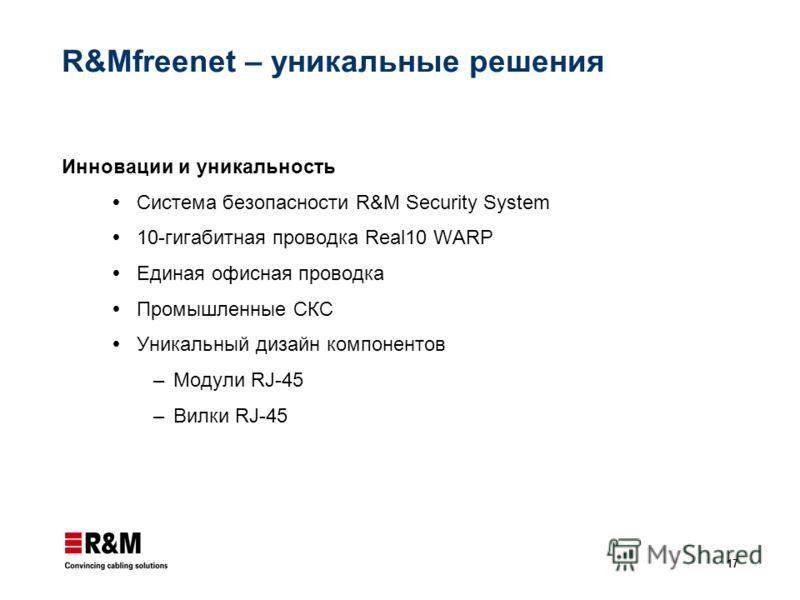 17 R&Mfreenet – уникальные решения Инновации и уникальность Система безопасности R&M Security System 10-гигабитная проводка Real10 WARP Единая офисная проводка Промышленные СКС Уникальный дизайн компонентов –Модули RJ-45 –Вилки RJ-45