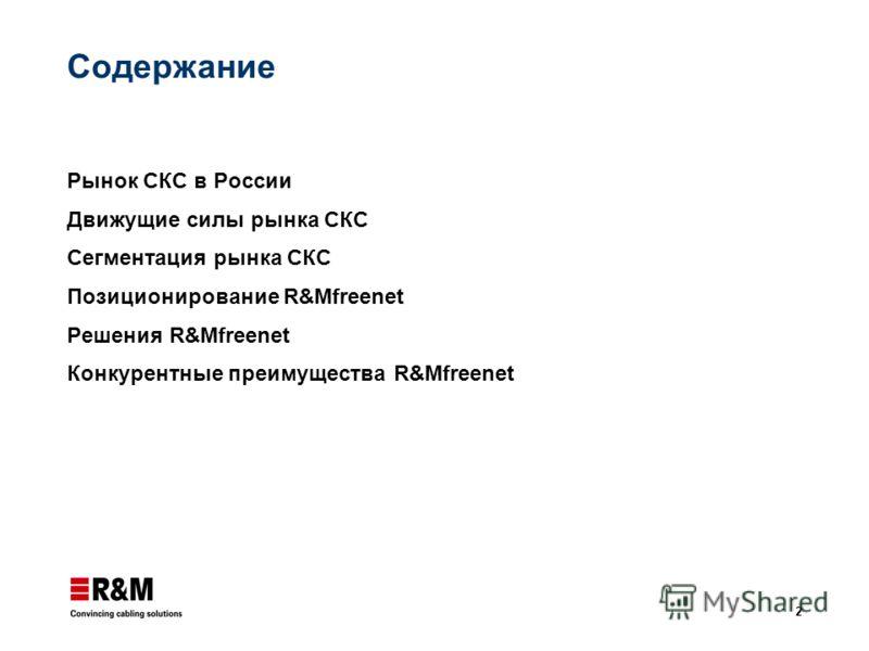 2 Содержание Рынок СКС в России Движущие силы рынка СКС Сегментация рынка СКС Позиционирование R&Mfreenet Решения R&Mfreenet Конкурентные преимущества R&Mfreenet