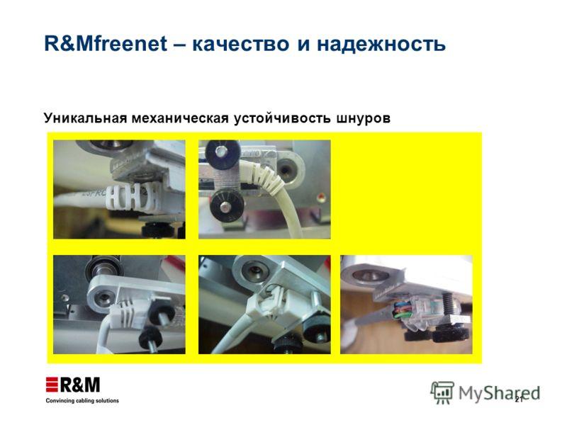 21 R&Mfreenet – качество и надежность Уникальная механическая устойчивость шнуров