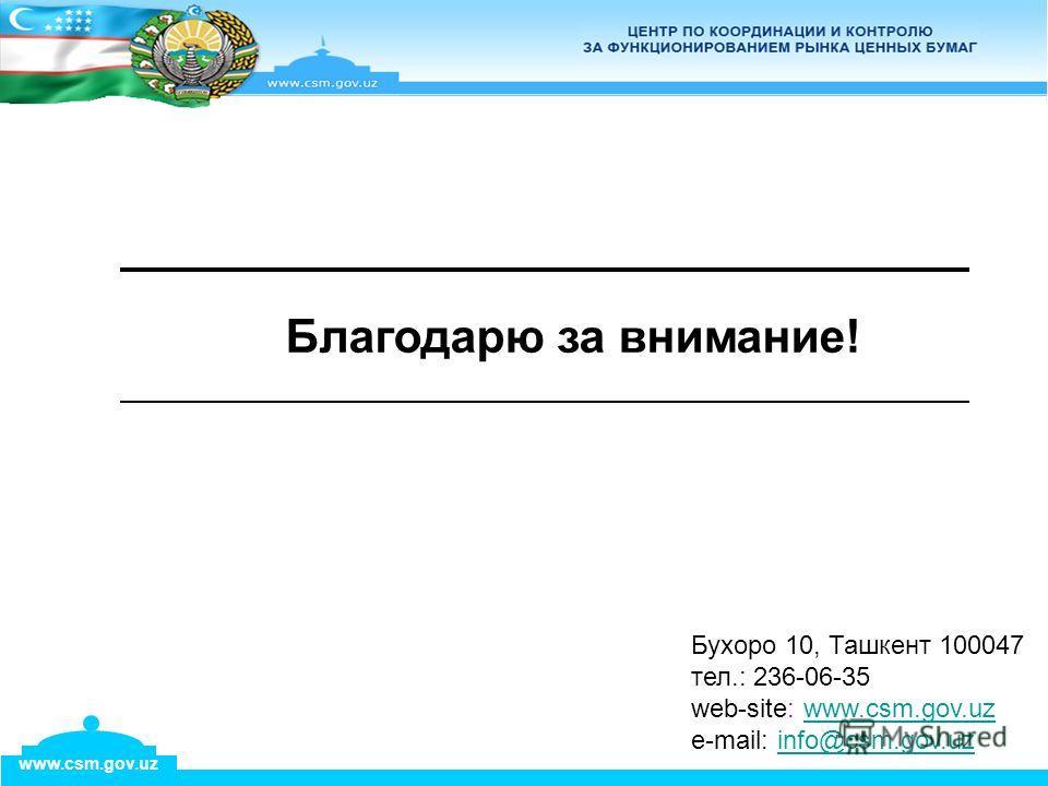 www.csm.gov.uz Благодарю за внимание! Бухоро 10, Ташкент 100047 тел.: 236-06-35 web-site: www.csm.gov.uz e-mail: info@csm.gov.uzwww.csm.gov.uzinfo@csm.gov.uz