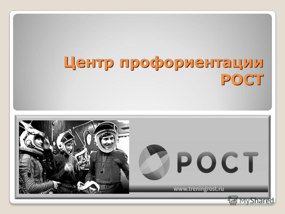 Центр профориентации РОСТ