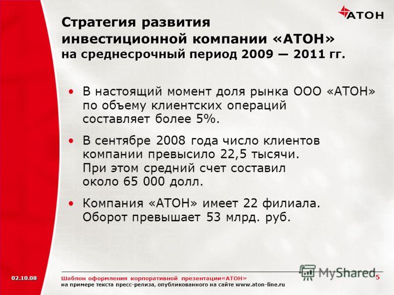 02.10.08 Шаблон оформления корпоративной презентации«АТОН» на примере текста пресс-релиза, опубликованного на сайте www.aton-line.ru В настоящий момент доля рынка ООО «АТОН» по объему клиентских операций составляет более 5%. В сентябре 2008 года числ