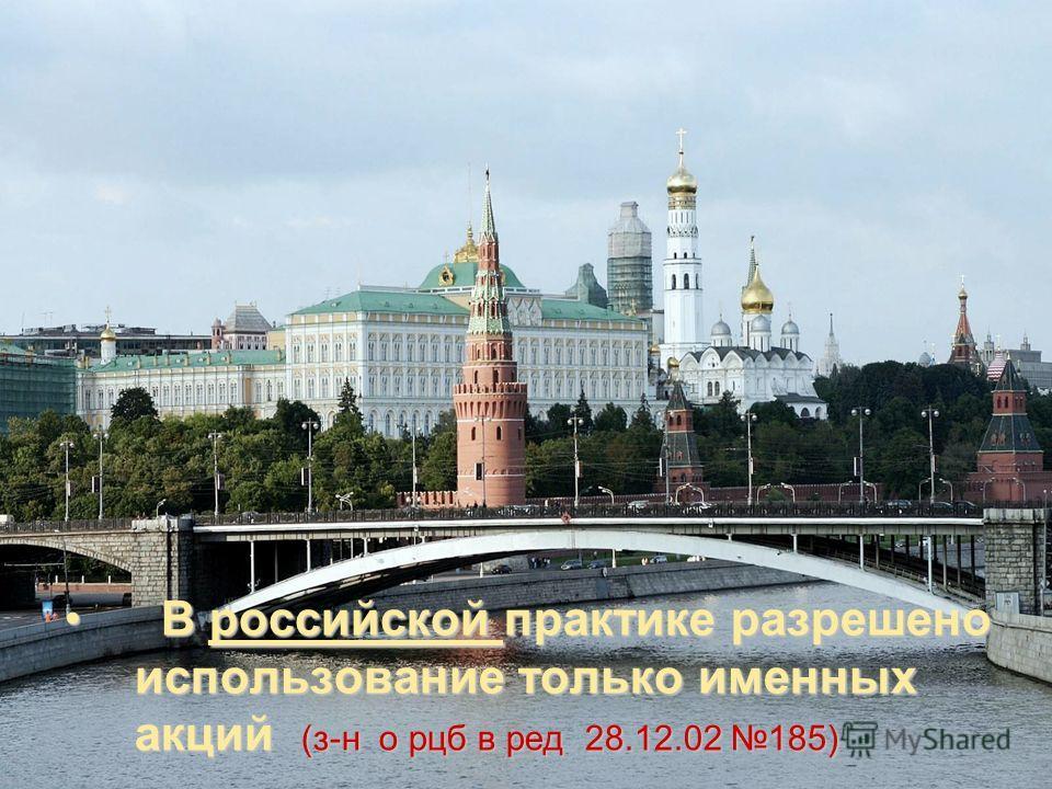 В В российской практике разрешено использование только именных акций (з-н о рцб в ред 28.12.02 185)