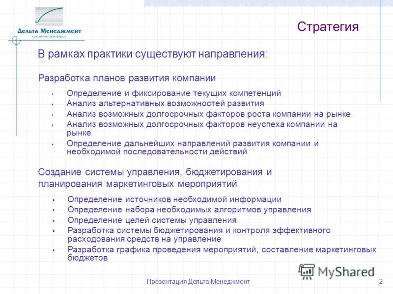 Презентация Дельта Менеджмент 2 Стратегия В рамках практики существуют направления: Создание системы управления, бюджетирования и планирования маркетинговых мероприятий Определение источников необходимой информации Определение набора необходимых алго