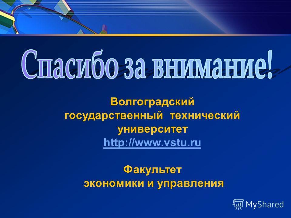 Волгоградский государственный технический университет http://www.vstu.ru Факультет экономики и управления