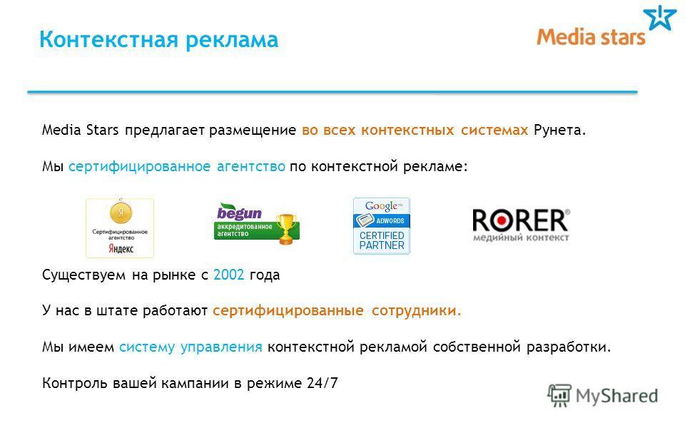 Media Stars предлагает размещение во всех контекстных системах Рунета. Мы сертифицированное агентство по контекстной рекламе: Существуем на рынке с 2002 года У нас в штате работают сертифицированные сотрудники. Мы имеем систему управления контекстной
