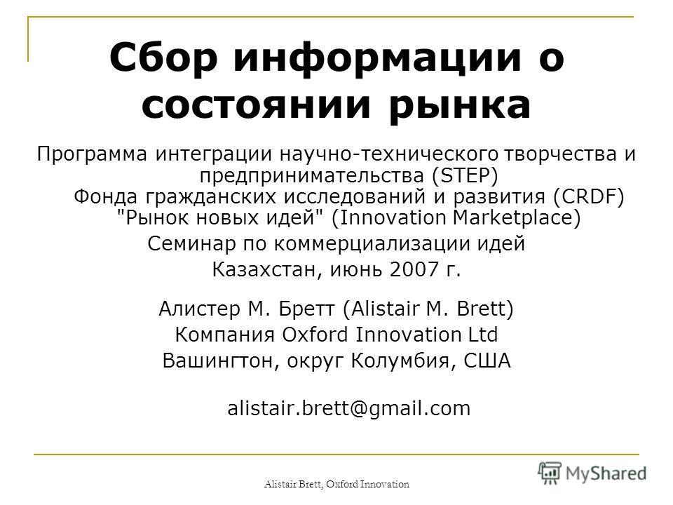Alistair Brett, Oxford Innovation Сбор информации о состоянии рынка Программа интеграции научно-технического творчества и предпринимательства (STEP) Фонда гражданских исследований и развития (CRDF)