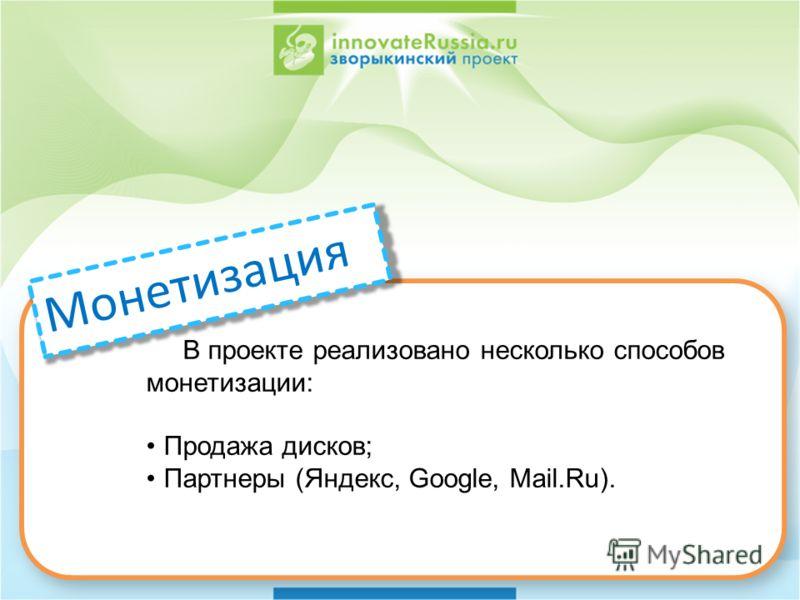8 В проекте реализовано несколько способов монетизации: Продажа дисков; Партнеры (Яндекс, Google, Mail.Ru). В проекте реализовано несколько способов монетизации: Продажа дисков; Партнеры (Яндекс, Google, Mail.Ru). Монетизация