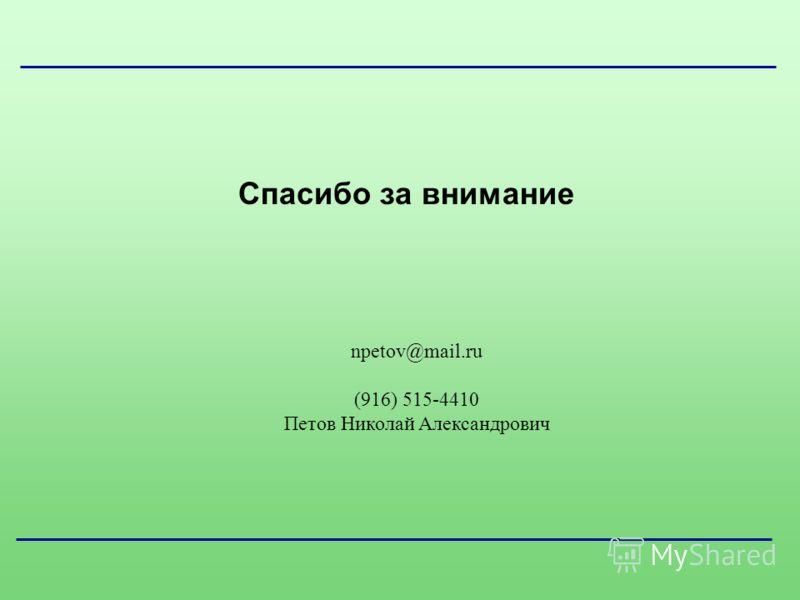 Спасибо за внимание npetov@mail.ru (916) 515-4410 Петов Николай Александрович