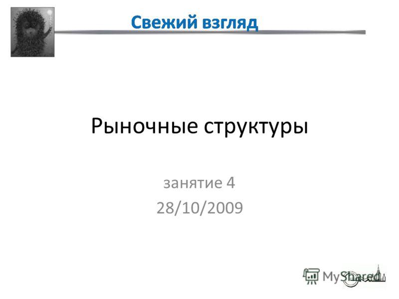 Рыночные структуры занятие 4 28/10/2009
