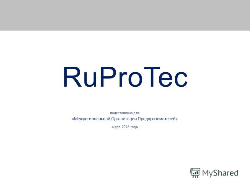 RuProTec подготовлено для «Межрегиональной Организации Предпринимателей» март 2012 года