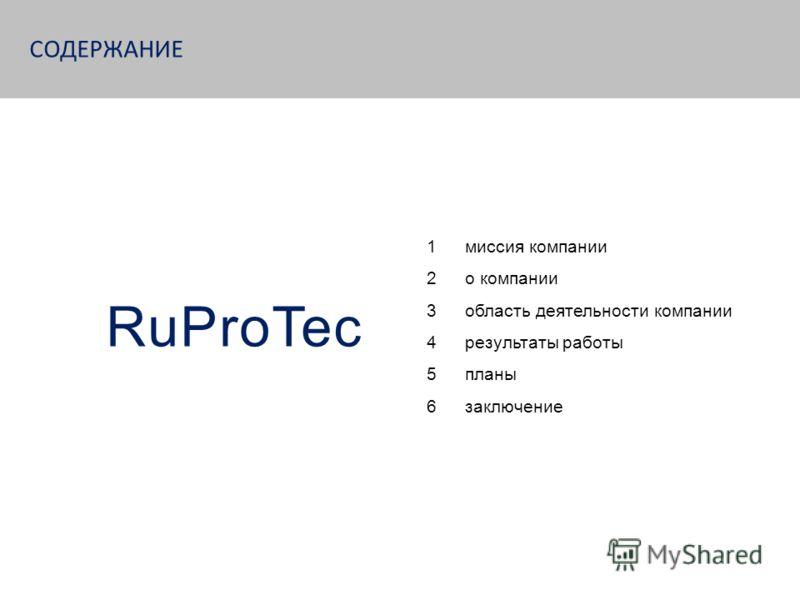 СОДЕРЖАНИЕ 1миссия компании 2о компании 3область деятельности компании 4результаты работы 5планы 6заключение RuProTec