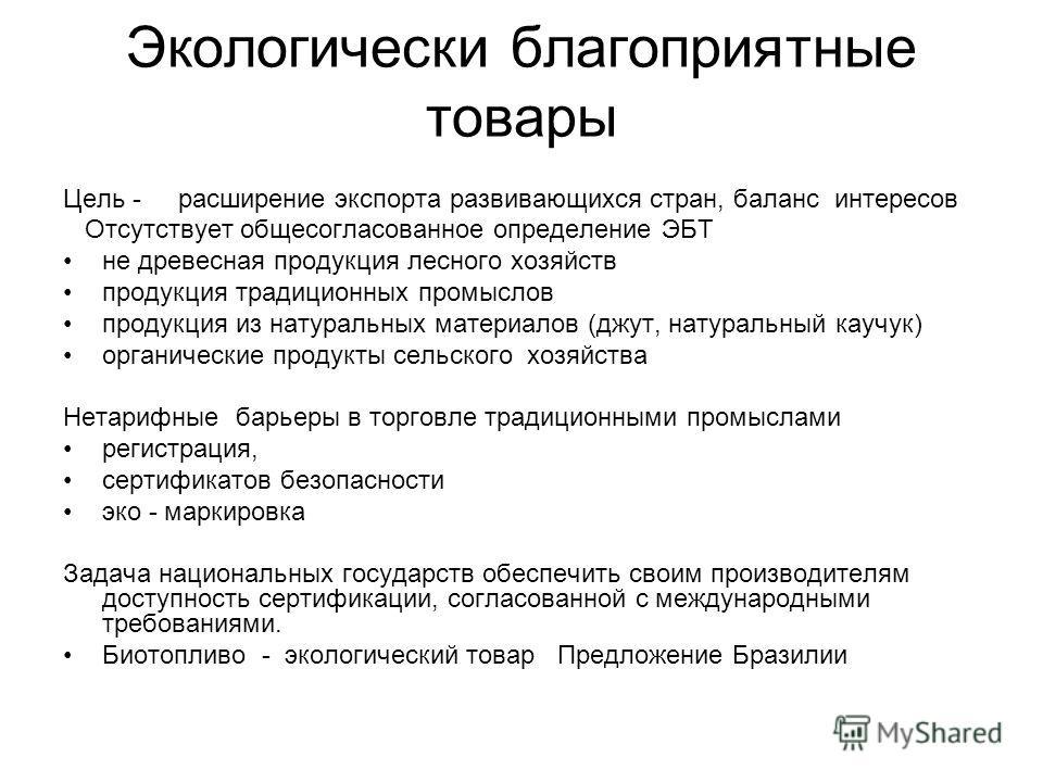 Развитие рыка экологических товаров работы и услуги работа в ульяновске свежие вакансии токарь