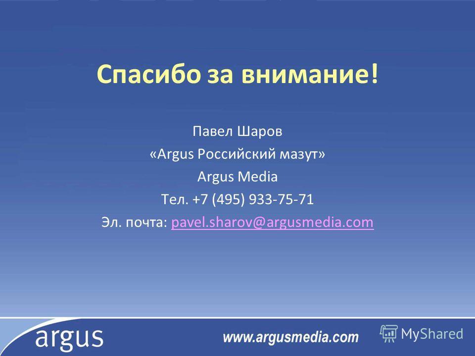 Спасибо за внимание! Павел Шаров «Argus Российский мазут» Argus Media Тел. +7 (495) 933-75-71 Эл. почта: pavel.sharov@argusmedia.com