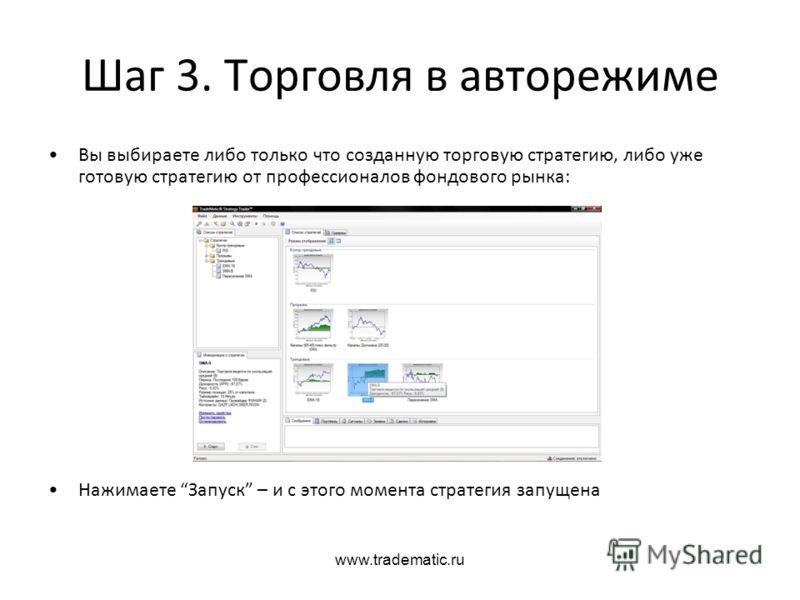 www.tradematic.ru Шаг 3. Торговля в авторежиме Вы выбираете либо только что созданную торговую стратегию, либо уже готовую стратегию от профессионалов фондового рынка: Нажимаете Запуск – и с этого момента стратегия запущена