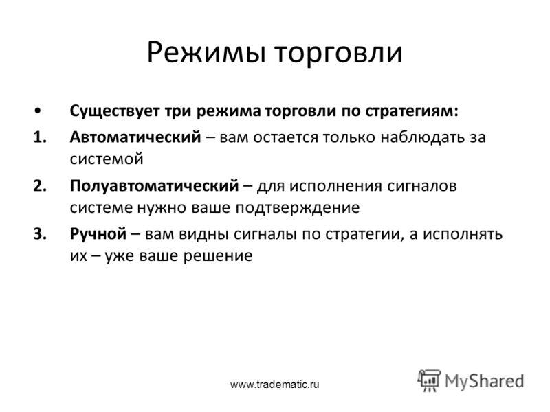 www.tradematic.ru Режимы торговли Существует три режима торговли по стратегиям: 1.Автоматический – вам остается только наблюдать за системой 2.Полуавт