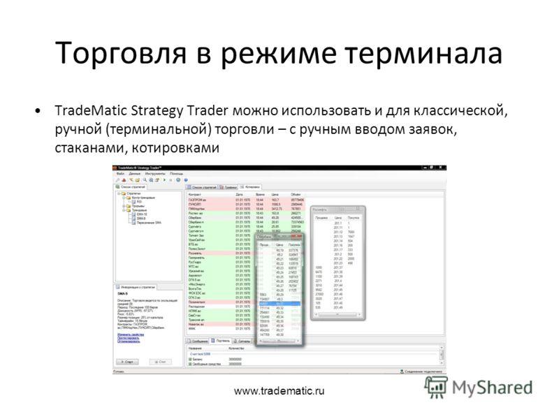 www.tradematic.ru Торговля в режиме терминала TradeMatic Strategy Trader можно использовать и для классической, ручной (терминальной) торговли – с ручным вводом заявок, стаканами, котировками