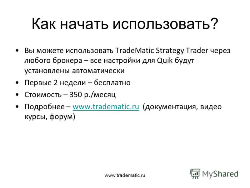 www.tradematic.ru Как начать использовать? Вы можете использовать TradeMatic Strategy Trader через любого брокера – все настройки для Quik будут устан