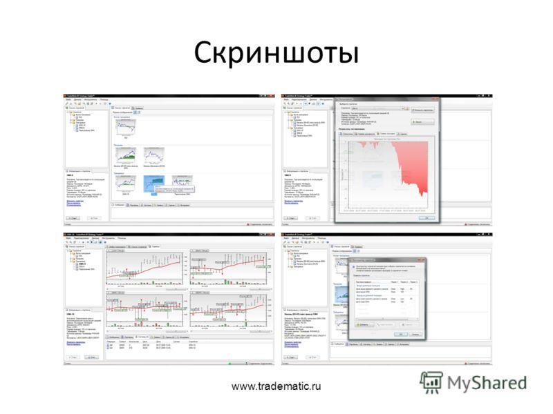 www.tradematic.ru Скриншоты