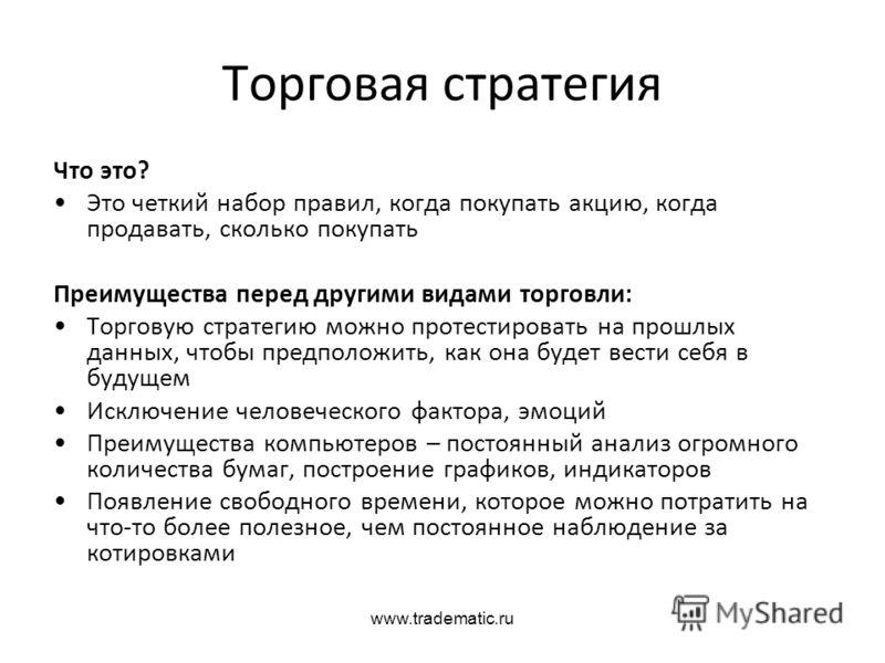www.tradematic.ru Торговая стратегия Что это? Это четкий набор правил, когда покупать акцию, когда продавать, сколько покупать Преимущества перед друг