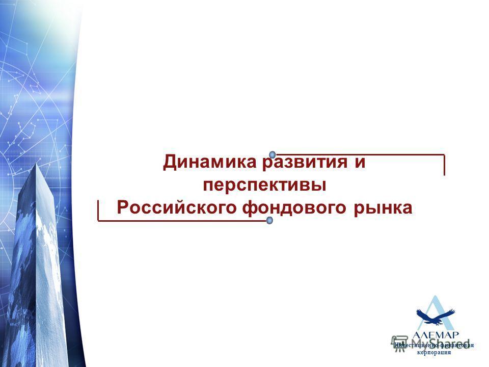 Динамика развития и перспективы Российского фондового рынка