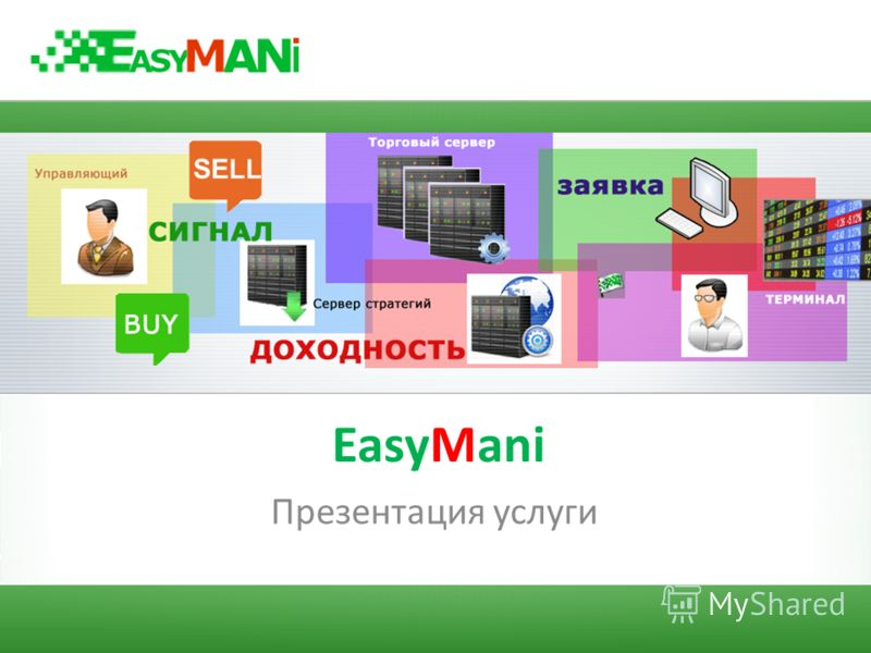 EasyMani Презентация услуги