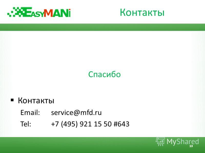 Контакты Спасибо Контакты Email: service@mfd.ru Tel: +7 (495) 921 15 50 #643 13