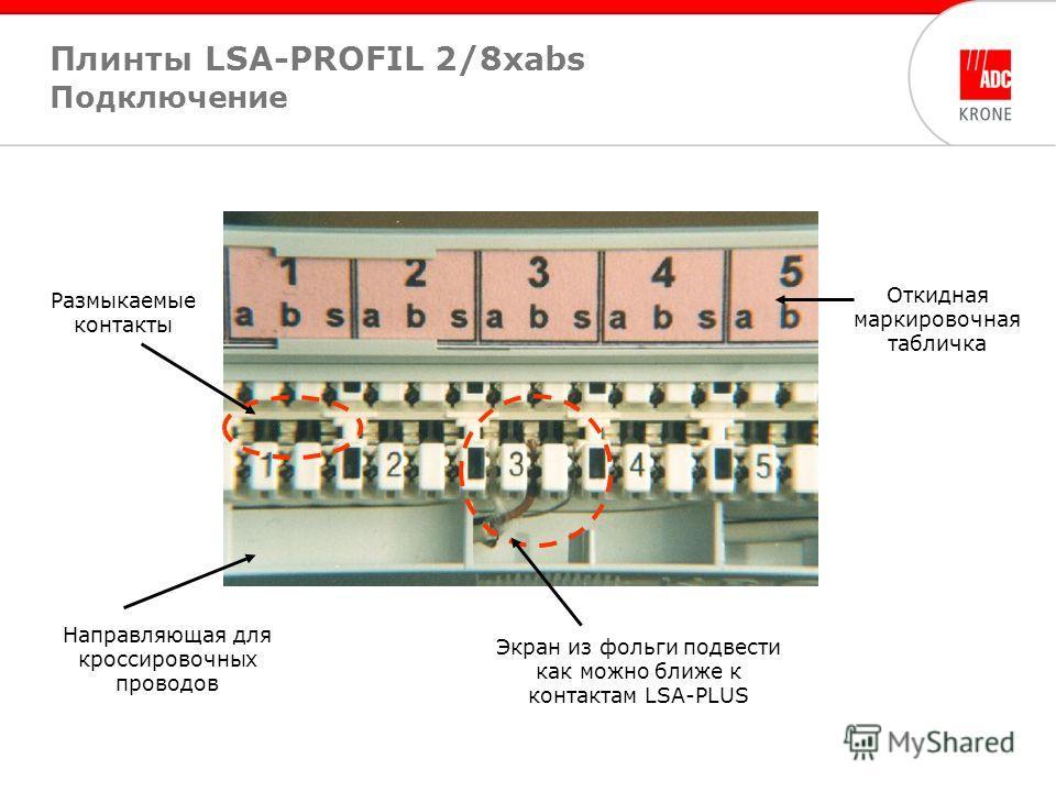 Экран из фольги подвести как можно ближе к контактам LSA-PLUS Направляющая для кроссировочных проводов Размыкаемые контакты Откидная маркировочная табличка Плинты LSA-PROFIL 2/8xabs Подключение