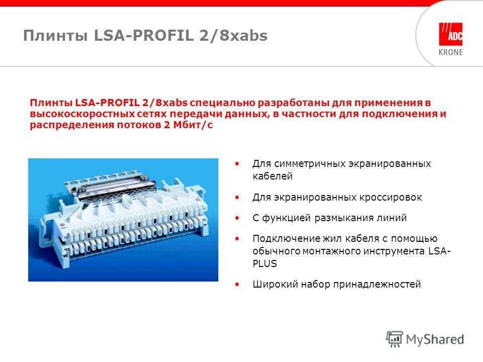 Плинты LSA-PROFIL 2/8xabs специально разработаны для применения в высокоскоростных сетях передачи данных, в частности для подключения и распределения потоков 2 Мбит/с Для симметричных экранированных кабелей Для экранированных кроссировок С функцией р