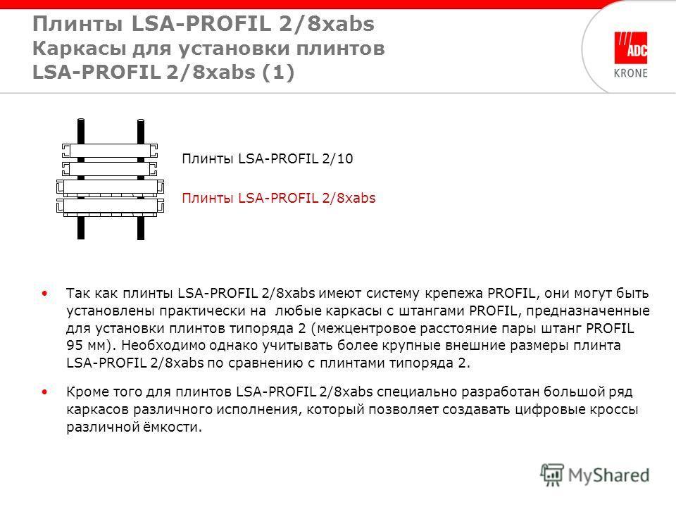 Плинты LSA-PROFIL 2/10 Плинты LSA-PROFIL 2/8хabs Так как плинты LSA-PROFIL 2/8xabs имеют систему крепежа PROFIL, они могут быть установлены практически на любые каркасы с штангами PROFIL, предназначенные для установки плинтов типоряда 2 (межцентровое