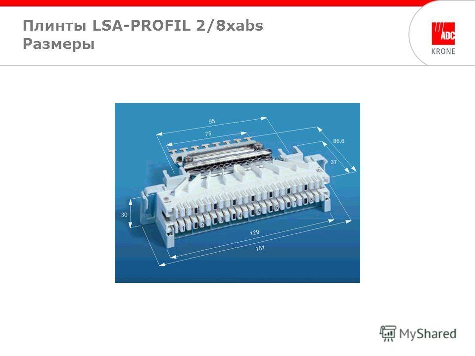 Плинты LSA-PROFIL 2/8xabs Размеры