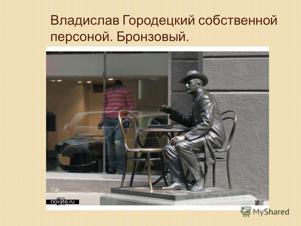 Владислав Городецкий собственной персоной. Бронзовый.