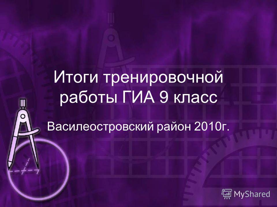 Итоги тренировочной работы ГИА 9 класс Василеостровский район 2010г.